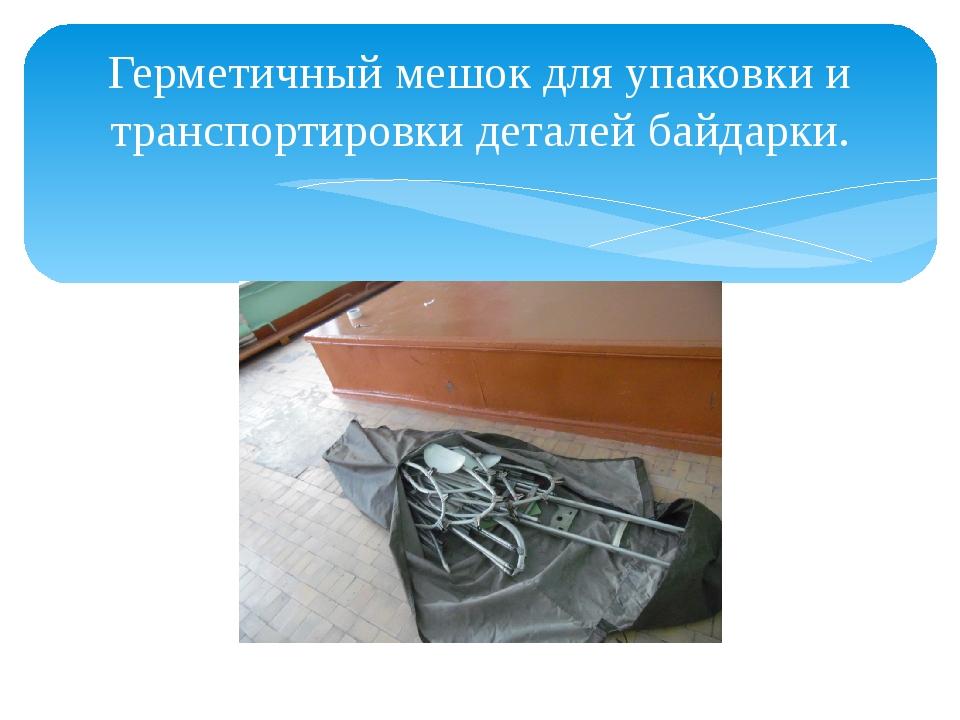 Герметичный мешок для упаковки и транспортировки деталей байдарки.