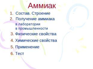Аммиак 1. Состав. Строение 3. Физические свойства 2. Получение аммиака в лабо
