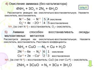 4) Окисление аммиака (без катализатора) 4NH3 + 3O2 = 2N2 + 6H2O Рассмотрите р