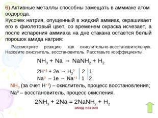 6) Активные металлы способны замещать в аммиаке атом водорода. Кусочек натрия