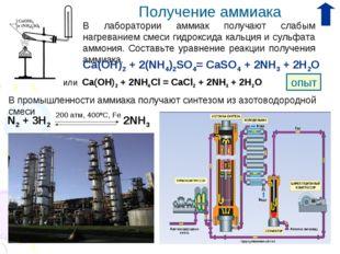 Получение аммиака В лаборатории аммиак получают слабым нагреванием смеси гидр
