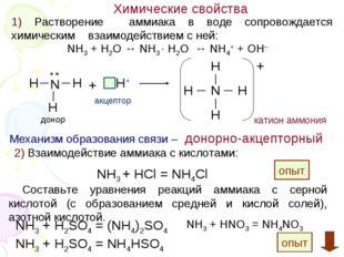 Химические свойства NH3 + H2O ↔ NH3 · H2O ↔ NH4+ + OH– 1) Растворение аммиака