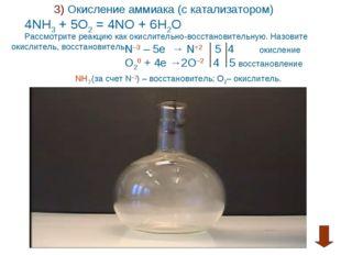 3) Окисление аммиака (с катализатором) 4NH3 + 5O2 = 4NO + 6H2O Рассмотрите ре