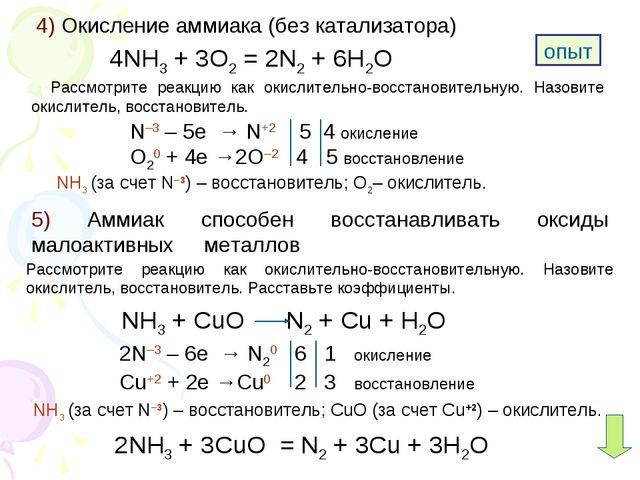 4) Окисление аммиака (без катализатора) 4NH3 + 3O2 = 2N2 + 6H2O Рассмотрите р...