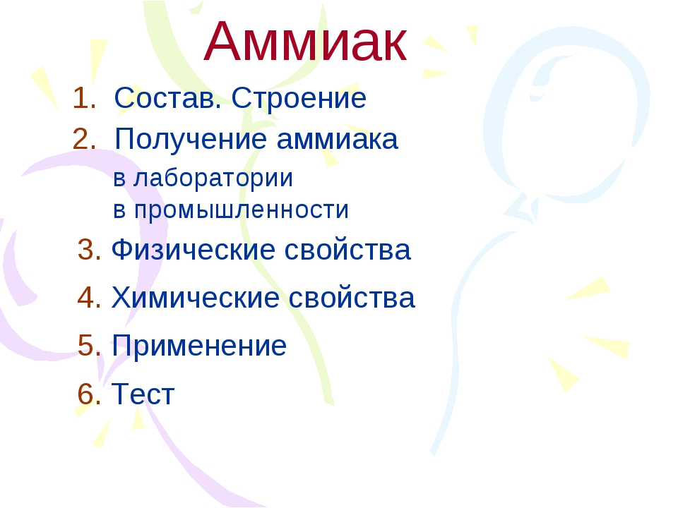 Аммиак 1. Состав. Строение 3. Физические свойства 2. Получение аммиака в лабо...