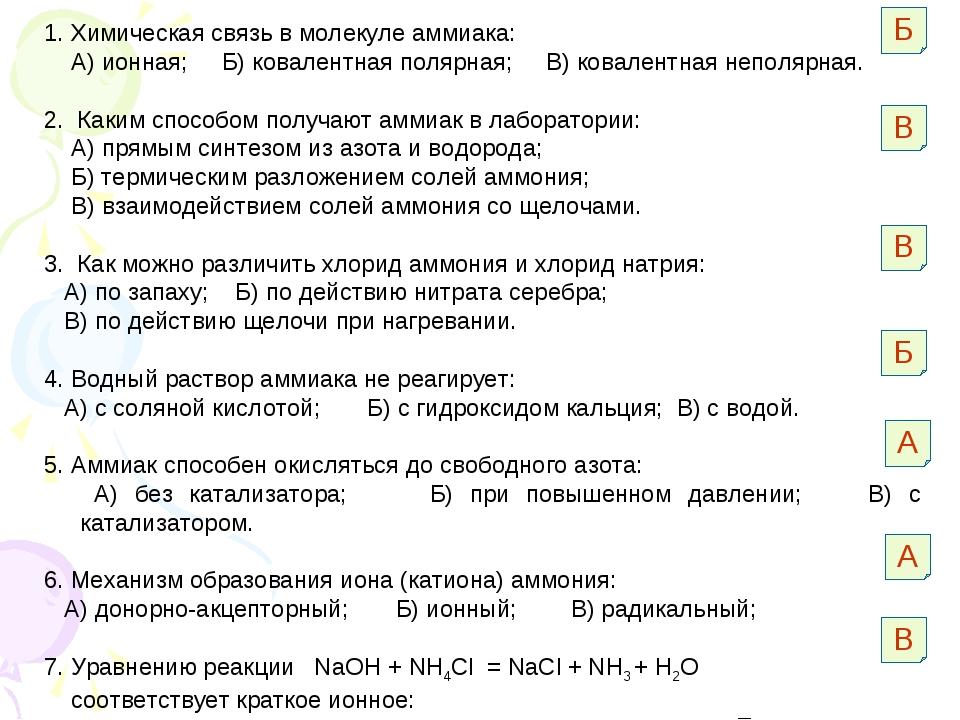 1. Химическая связь в молекуле аммиака: А) ионная; Б) ковалентная полярная; В...