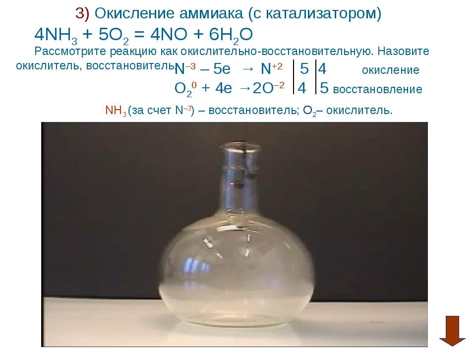 3) Окисление аммиака (с катализатором) 4NH3 + 5O2 = 4NO + 6H2O Рассмотрите ре...