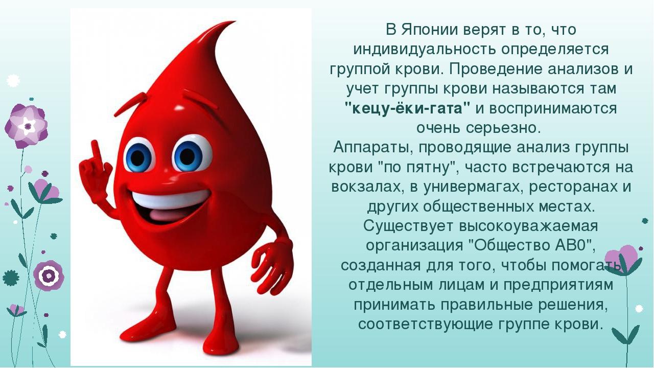 В Японии верят в то, что индивидуальность определяется группой крови. Проведе...