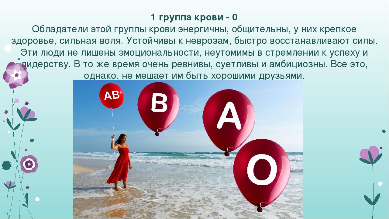 1 группа крови - 0 Обладатели этой группы крови энергичны, общительны, у них...