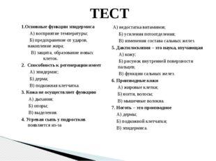 ТЕСТ 1.Основные функции эпидермиса А) восприятие температуры; Б) предохранен