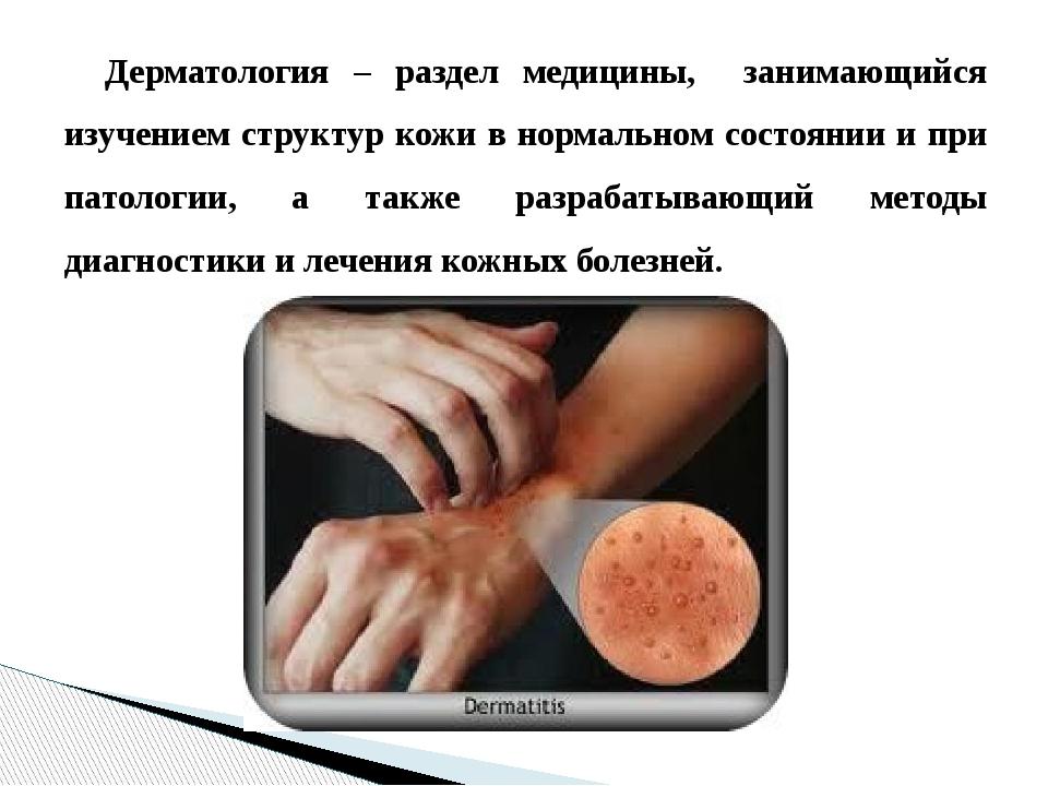 Дерматология – раздел медицины, занимающийся изучением структур кожи в нормал...