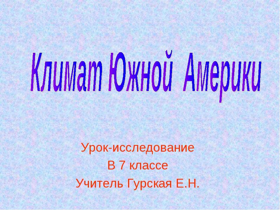 Урок-исследование В 7 классе Учитель Гурская Е.Н.