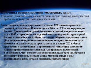 Причины возникновения «озоновых дыр» Озоновые (озонные) дыры являются лишь