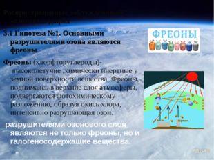 Распространенные заблуждения об «озоновых дырах 3.1 Гипотеза №1. Основными ра