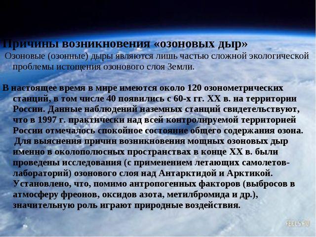Причины возникновения «озоновых дыр» Озоновые (озонные) дыры являются лишь...