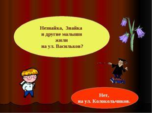 Незнайка, Знайка и другие малыши жили на ул. Васильков? Нет, на ул. Колокольч