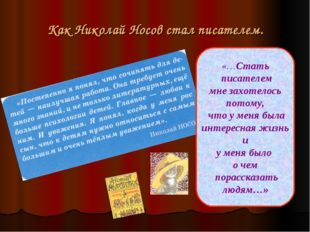 Как Николай Носов стал писателем. «…Стать писателем мне захотелось потому, чт