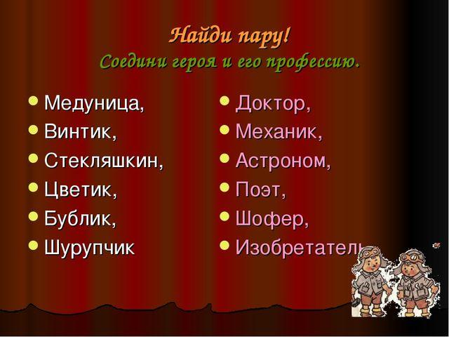 Найди пару! Соедини героя и его профессию. Медуница, Винтик, Стекляшкин, Цвет...