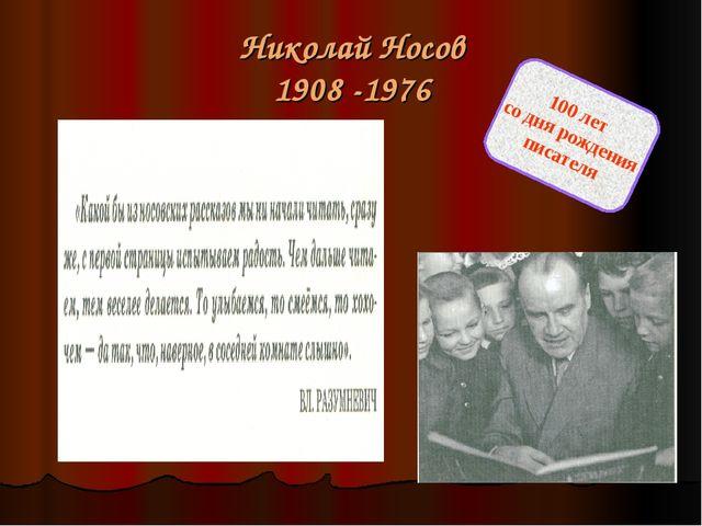 Николай Носов 1908 -1976 100 лет со дня рождения писателя