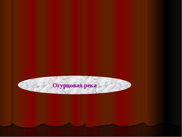 Огурцовая река