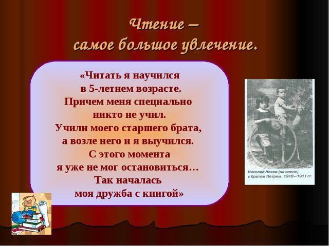 Чтение – самое большое увлечение. «Читать я научился в 5-летнем возрасте. При...