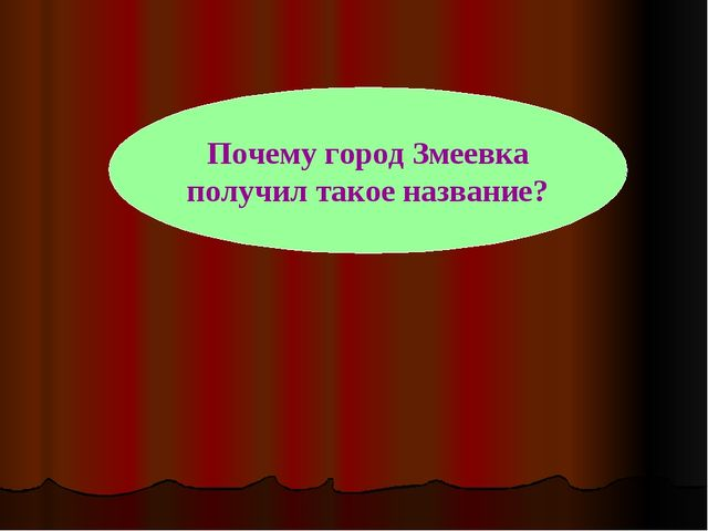 Почему город Змеевка получил такое название?