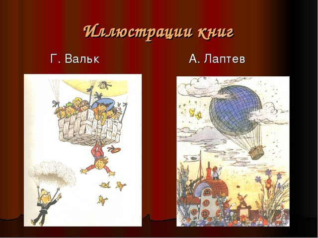 Иллюстрации книг Г. Вальк А. Лаптев