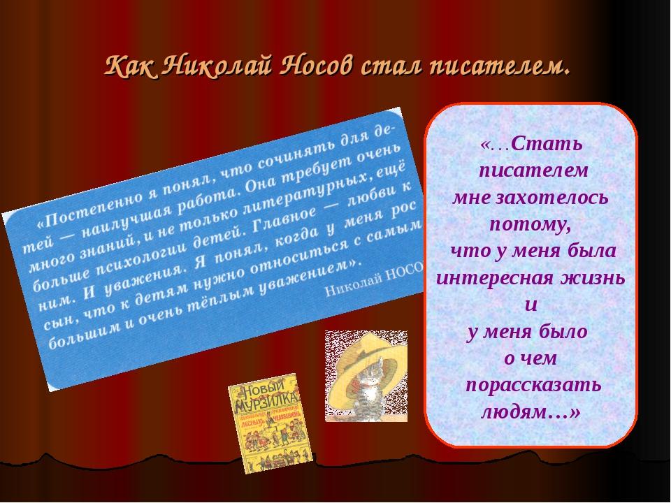 Как Николай Носов стал писателем. «…Стать писателем мне захотелось потому, чт...