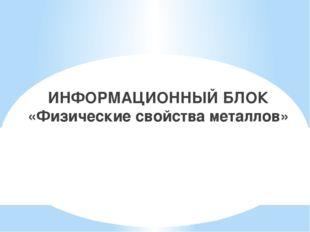 ИНФОРМАЦИОННЫЙ БЛОК «Физические свойства металлов»