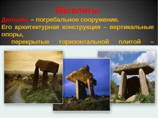 Мегалиты Дольмен – погребальное сооружение. Его архитектурная конструкция – в