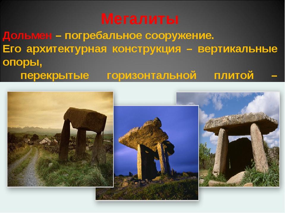 Мегалиты Дольмен – погребальное сооружение. Его архитектурная конструкция – в...