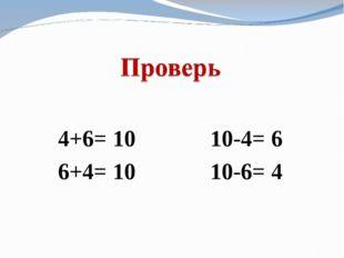 4+6= 10 10-4= 6 6+4= 10 10-6= 4