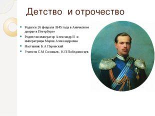 Детство и отрочество Родился 26 февраля 1845 года в Аничковом дворце в Петерб
