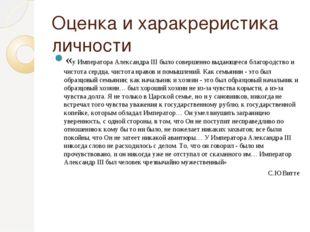 Оценка и харакреристика личности «у Императора Александра III было совершенно