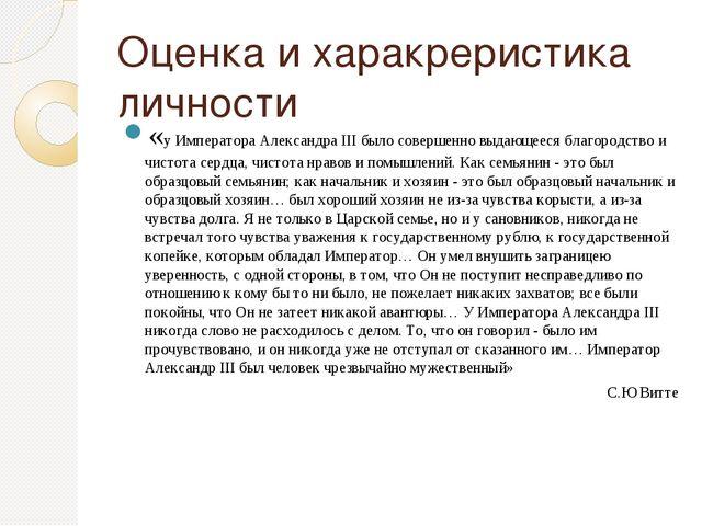 Оценка и харакреристика личности «у Императора Александра III было совершенно...