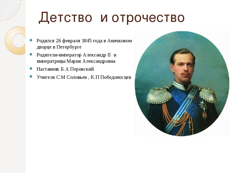 Детство и отрочество Родился 26 февраля 1845 года в Аничковом дворце в Петерб...