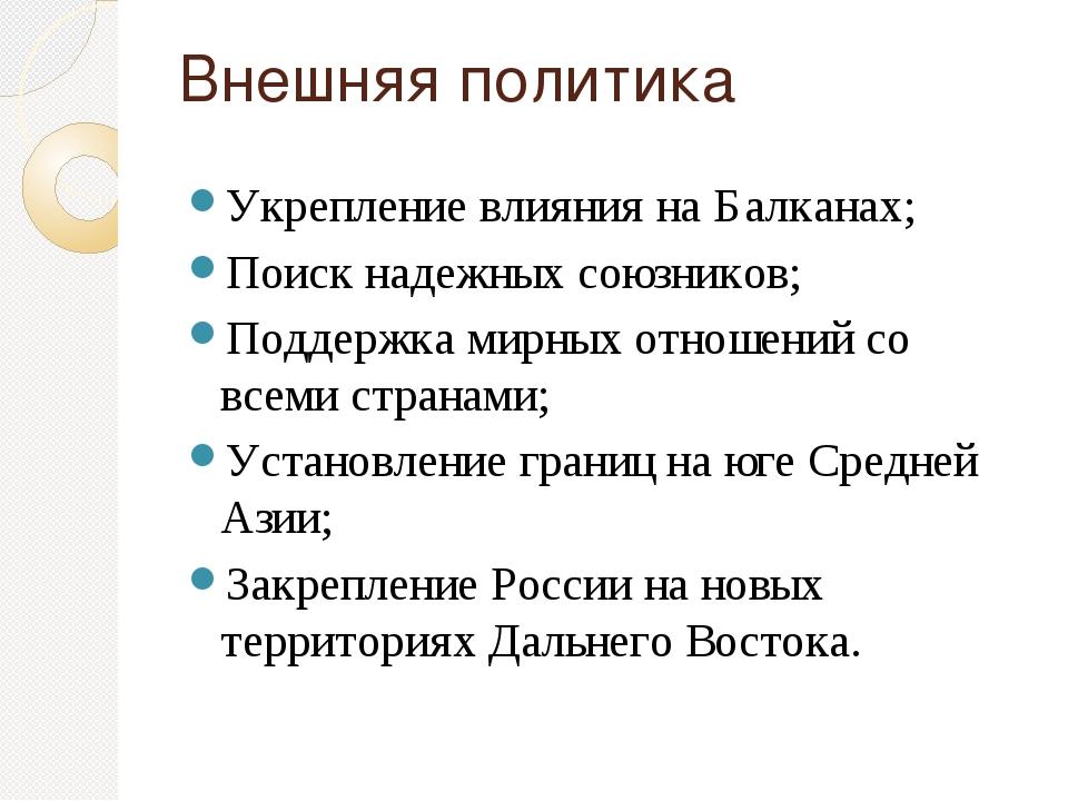 Внешняя политика Укрепление влияния на Балканах; Поиск надежных союзников; По...