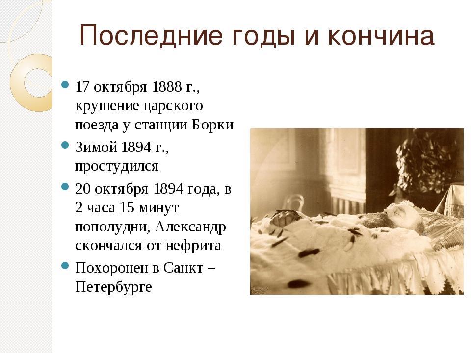 Последние годы и кончина 17 октября 1888 г., крушение царского поезда у станц...