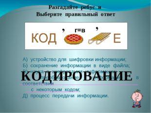 А) устройство для шифровки информации; Б) сохранение информации в виде файла;