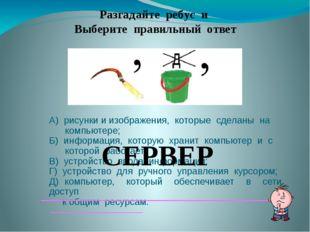 А) рисунки и изображения, которые сделаны на компьютере; Б) информация, котор