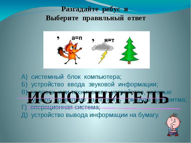 А) системный блок компьютера; Б) устройство ввода звуковой информации; В) чел...