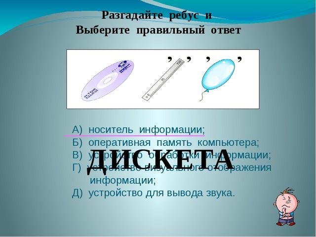 А) носитель информации; Б) оперативная память компьютера; В) устройство обраб...