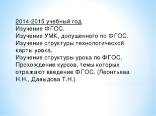 2014-2015 учебный год Изучение ФГОС. Изучение УМК, допущенного по ФГОС. Изуче