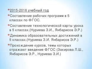 2015-2016 учебный год Составление рабочих программ в 5 классах по ФГОС. Соста