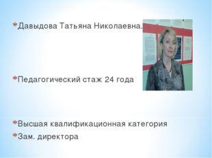 Давыдова Татьяна Николаевна. Педагогический стаж 24 года Высшая квалификацион