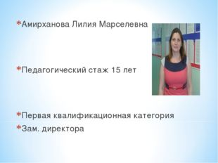 Амирханова Лилия Марселевна Педагогический стаж 15 лет Первая квалификационна