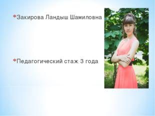 Закирова Ландыш Шамиловна Педагогический стаж 3 года