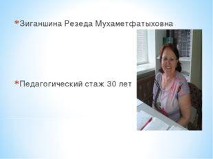 Зиганшина Резеда Мухаметфатыховна Педагогический стаж 30 лет