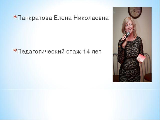 Панкратова Елена Николаевна Педагогический стаж 14 лет