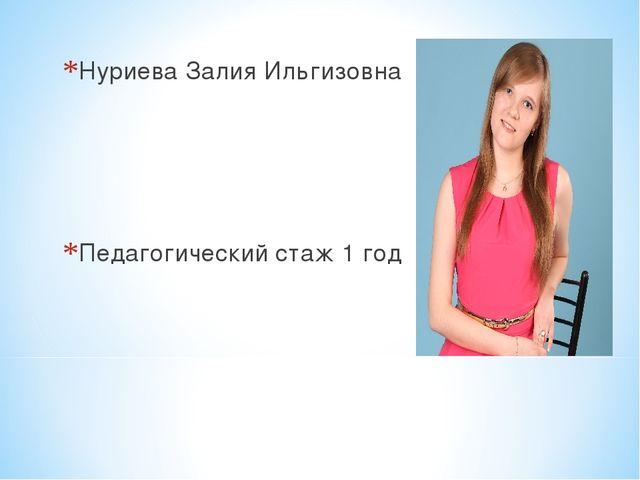 Нуриева Залия Ильгизовна Педагогический стаж 1 год